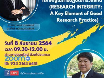 """เชิญเข้าร่วมการเสวนาวิชาการ หัวข้อ """"จริยธรรมการวิจัย: องค์ประกอบที่สำคัญในการปฏิบัติการวิจัยที่ดี (Research Integrity: A Key Element of Good Research Practice)"""""""