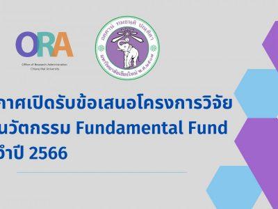 ประกาศเปิดรับข้อเสนอโครงการวิจัยและนวัตกรรม ทุนสนับสนุนงานพื้นฐาน Fundamental fund ประจำปีงบประมาณ 2566